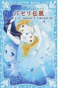 パセリ伝説 水の国の少女 memory9 (講談社青い鳥文庫)(講談社青い鳥文庫 )