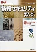 情報セキュリティ教本 組織の情報セキュリティ対策実践の手引き 改訂版