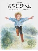 おやゆびトム ペロー童話 (世界傑作絵本シリーズ オランダの絵本)