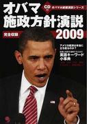 オバマ施政方針演説 完全収録 2009 (オバマ大統領演説シリーズ)