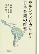 ラテンアメリカにおける日本企業の経営