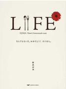 LIFE なんでもない日、おめでとう!のごはん。 IIJIMA Nami's homemade taste 1