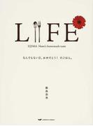 LIFE なんでもない日、おめでとう!のごはん。 IIJIMA Nami's homemade taste 1 (ほぼ日ブックス)