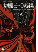 大空襲三一〇人詩集 1937〜2009年