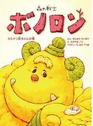 森の戦士ボノロン 4 カミナリ赤ちゃんの巻 (ポラメルブックス)
