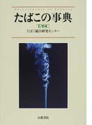 たばこの事典