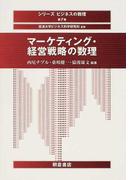 マーケティング・経営戦略の数理 (シリーズビジネスの数理)