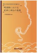 明清期における武神と神仙の発展 (関西大学東西学術研究所研究叢刊)