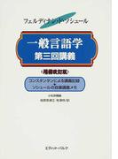 一般言語学第三回講義 コンスタンタンによる講義記録+ソシュールの自筆講義メモ 1910−1911年 増補改訂版