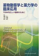 薬物動態学と薬力学の臨床応用 TDMの正しい理解のために