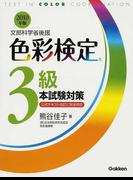 色彩検定3級本試験対策 文部科学省後援 2010年版