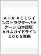 ACLSプロバイダーマニュアル 日本語版