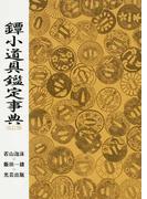 鐔小道具鑑定事典 改訂版