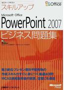 スキルアップMicrosoft Office PowerPoint 2007ビジネス問題集 (セミナーテキスト)