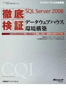徹底検証Microsoft SQL Server 2008データウェアハウス環境構築 CQIプロジェクトで得たノウハウを満載した導入・活用のためのバイブル (マイクロソフト公式解説書)