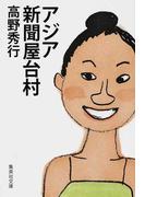 アジア新聞屋台村 (集英社文庫)(集英社文庫)