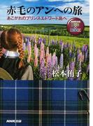 赤毛のアンへの旅 あこがれのプリンスエドワード島へ (NHK出版DVD+BOOK)