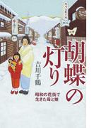 胡蝶の灯り 昭和の花街で生きた母と娘