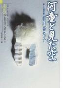 ゆきのまち幻想文学賞小品集 18 河童と見た空
