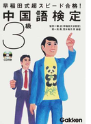 早稲田式超スピード合格!中国語検定3級 (資格検定Vブックス)