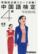早稲田式超スピード合格!中国語検定4級 (資格検定Vブックス)
