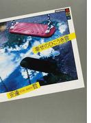 幸せのひこうき雲 (講談社BOX)(講談社BOX)