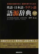 英語−日本語−ラテン語語源辞典 英単語の語源を知り語彙を増やすための