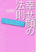 幸せ顔の法則 「フェイシャル・アナリシス」でキレイをかなえる! (講談社の実用BOOK)