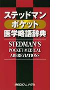 ステッドマンポケット医学略語辞典