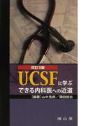 UCSFに学ぶできる内科医への近道 改訂3版