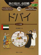 旅の指さし会話帳 78 ドバイ (ここ以外のどこかへ! アフリカ・中近東)