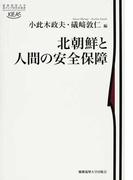 北朝鮮と人間の安全保障 (慶應義塾大学東アジア研究所叢書)
