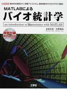 MATLABによるバイオ統計学 基本的な検定から各種アルゴリズム、臨床統計まで、分かりやすく解説! (I/O BOOKS)