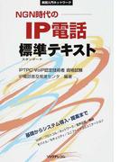 NGN時代のIP電話標準テキスト IPTPC VoIP認定技術者資格試験 基礎からシステム導入・提案まで VoIP/プロトコル/ネットワーク/音声品質/機器/モバイル/セキュリティ/ユニファイドコミュニケーション (実践入門ネットワーク)