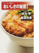 おいしさの秘密! (ナレッジエンタ読本)