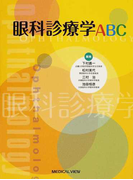 眼科診療学ABC