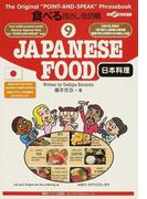 食べる指さし会話帳 9 JAPANESE FOOD (ここ以外のどこかへ!)