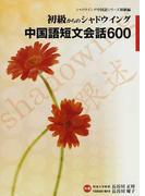中国語短文会話600 初級からのシャドウイング (シャドウイング中国語シリーズ)