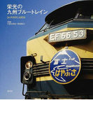 栄光の九州ブルートレイン 24 POSTCARDS