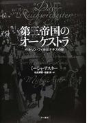 第三帝国のオーケストラ ベルリン・フィルとナチスの影