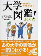 大学図鑑! 有名大学の「入学後」がわかる! 2010