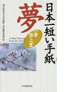 日本一短い手紙「夢」 (一筆啓上賞)
