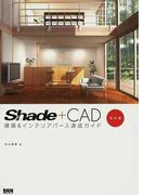 Shade+CAD建築&インテリアパース速成ガイド 改訂版