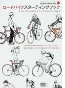 ロードバイクスターティングブック ロードバイクの楽しみ方、すべてわかります。 (自転車生活How to books)