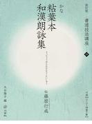 書道技法講座 改訂版 19 かな 粘葉本和漢朗詠集