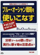 ブルー・オーシャン戦略を使いこなす 戦略の組立てから実践まで