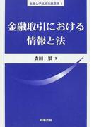 金融取引における情報と法 (東北大学法政実務叢書)