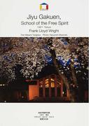 自由学園明日館 1921東京 フランク・ロイド・ライト 重要文化財 (World Architecture)