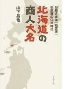 北海道の商人大名 お殿さまは「経営者」松前藩の江戸時代