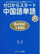 ゼロからスタート中国語単語 BASIC 1400 だれにでも覚えられるゼッタイ基礎ボキャブラリー